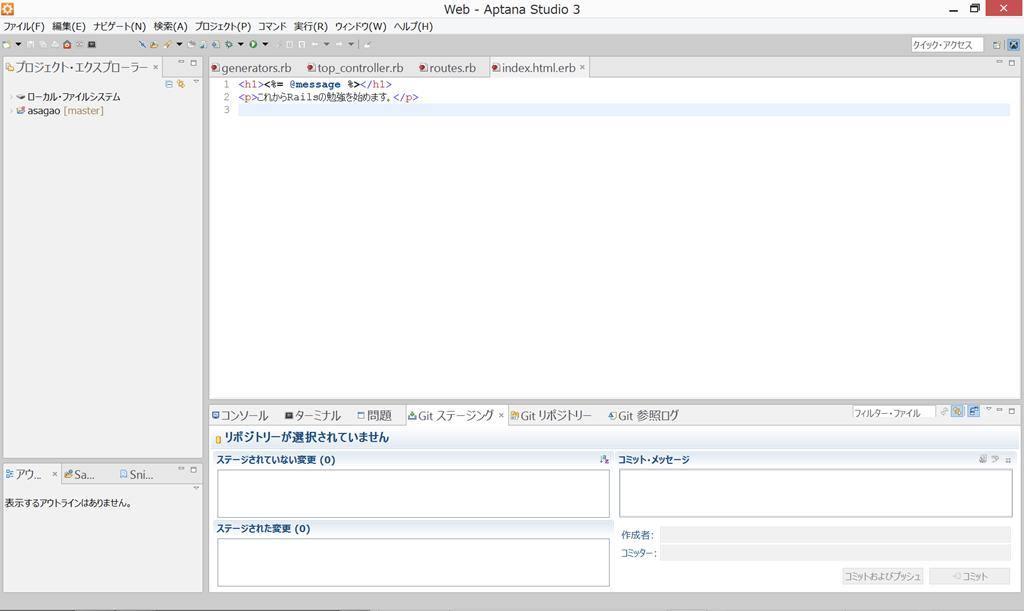 Gitやってみる | WordPressでフリーオリジナルフォント2