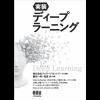 「実装ディープラーニング」を読んでみる(1)第4章「画像のクラス分類」