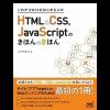 「これからWebをはじめる人のHTML&CSS、JavaScriptのきほんのきほん」を読んでみる(6)Chapter7前半_Ajax通信の基本