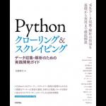 「Pythonクローリング&スクレイピング」を写経してみる(2)第6章「フレームワークScrapy」その1