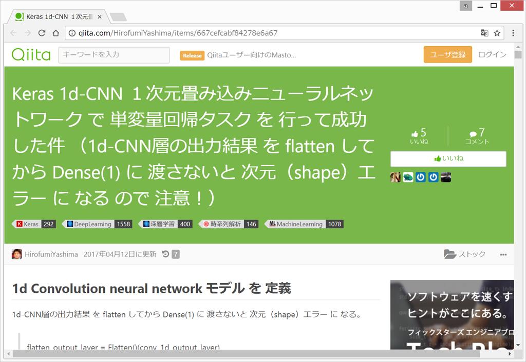 KerasでCNNの写経(1) | WordPressでフリーオリジナルフォント2