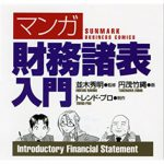 マンガ「財務諸表入門」(サンマーク文庫)