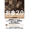 「お金2.0 新しい経済のルールと生き方」を読んでみた