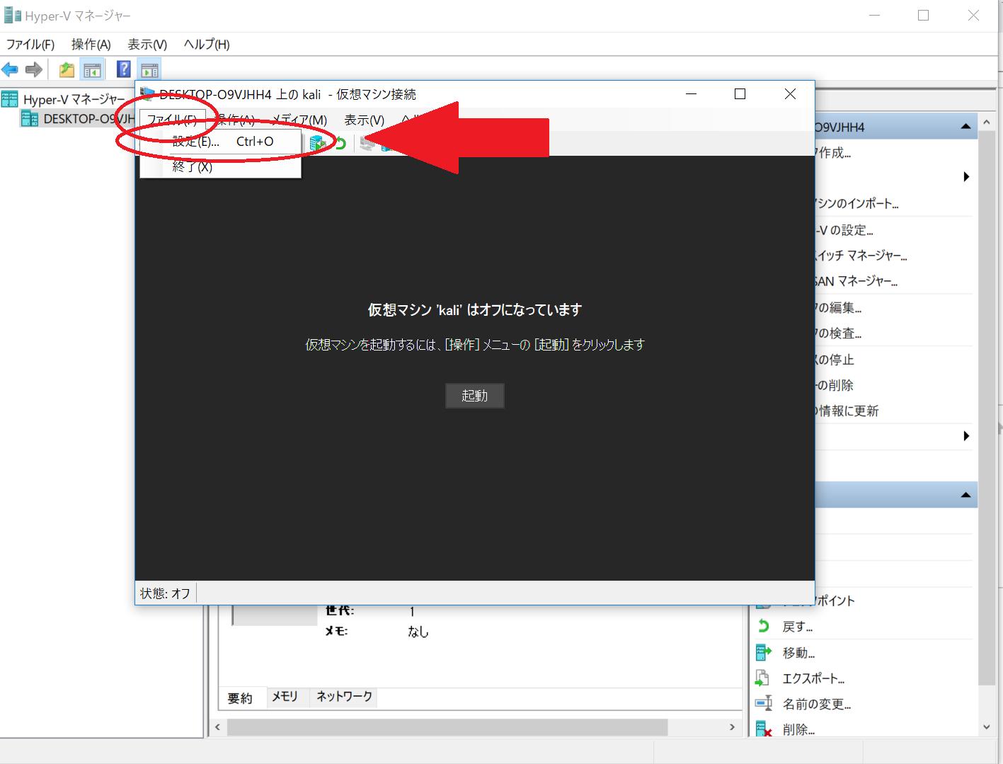 ホワイトハッカー:03 hyper-v上のkalilinuxのネットワーク設定 [サルでも